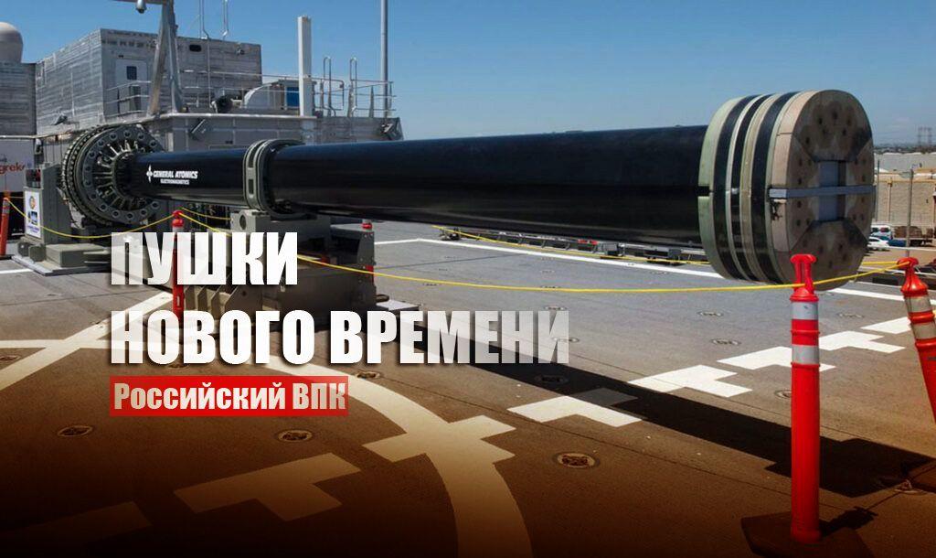 Эксперт пояснил, почему США всполошились из-за новой пушки созданной в РФ