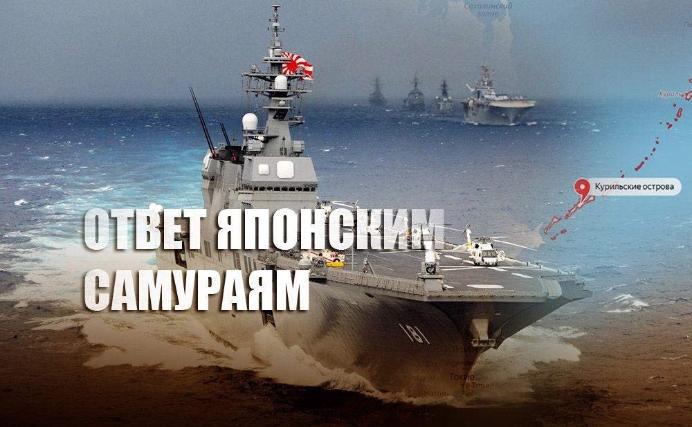 Россияне резко отреагировали на призыв японцев готовиться к войне с РФ