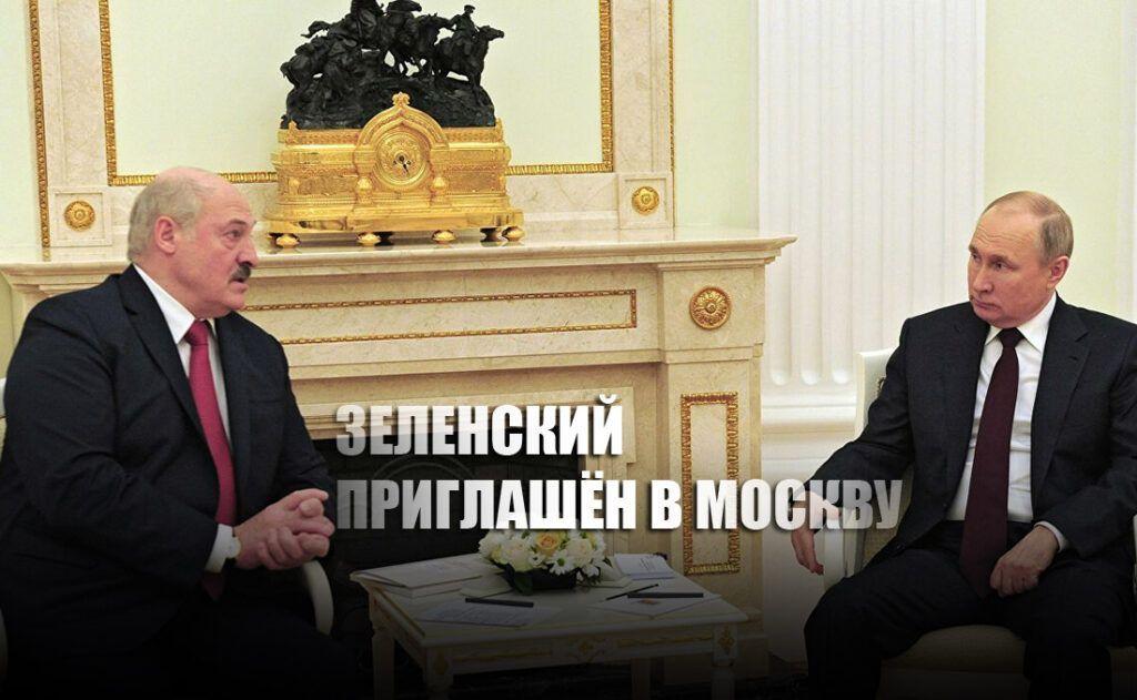 Владимир Путин пригласил Зеленского в Москву