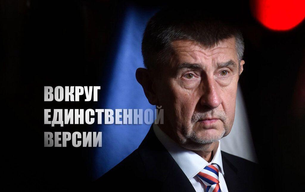 Чешский премьер заявил о единственной причине событий во Врбетице