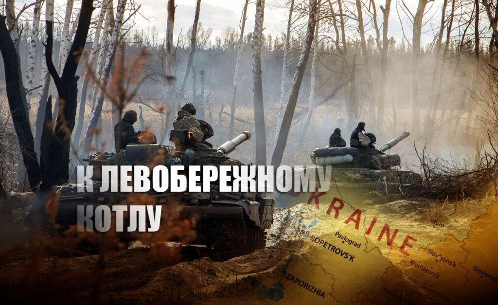Бывший украинский министр предрёк ВСУ огромный левобережный котел