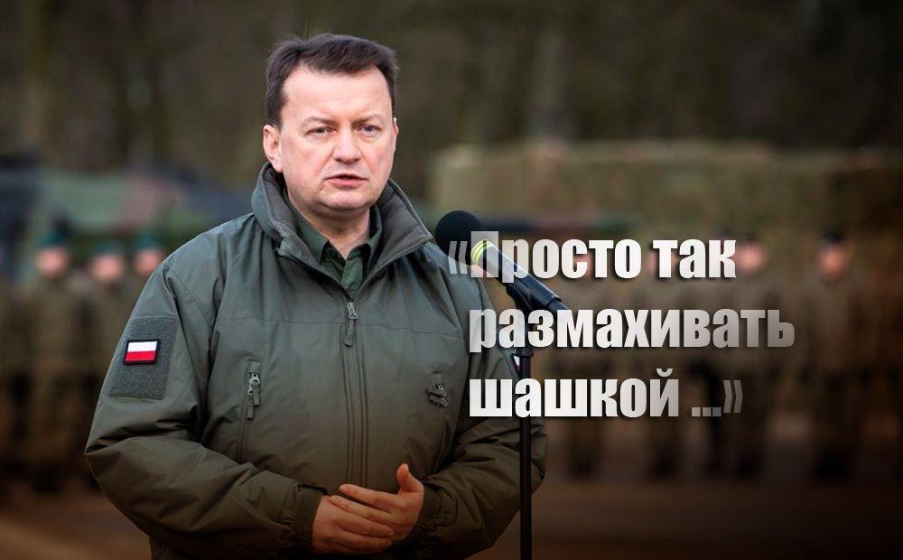 Поляки высмеяли министра обороны о готовности воевать с РФ