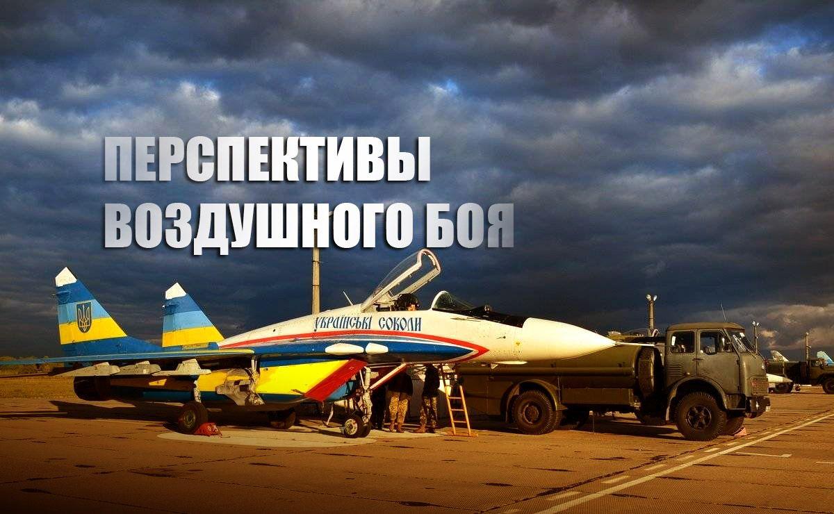 Смешко шокировал украинцев сценарием воздушного боя между ВКС РФ и ВВС Украины