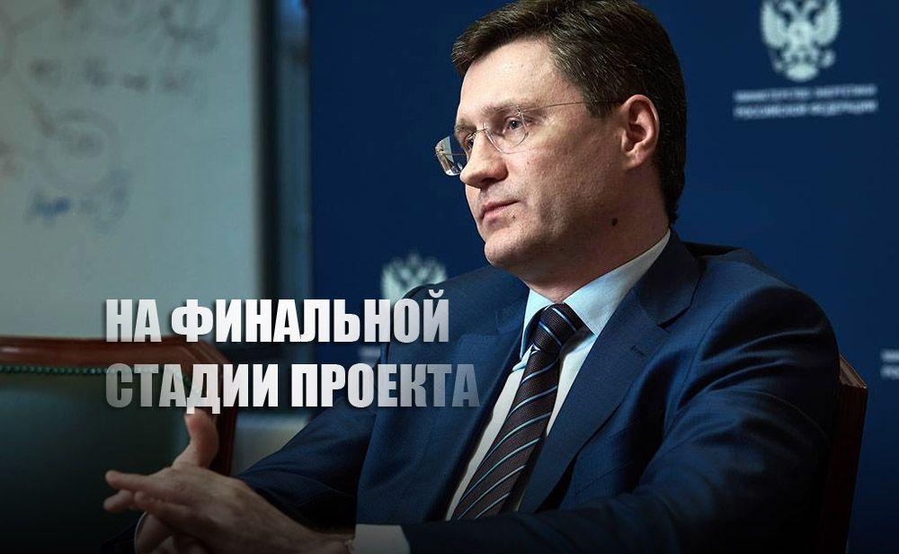 """Александр Новак назвал финальные сроки завершения строительства """"Северного потока - 2"""""""