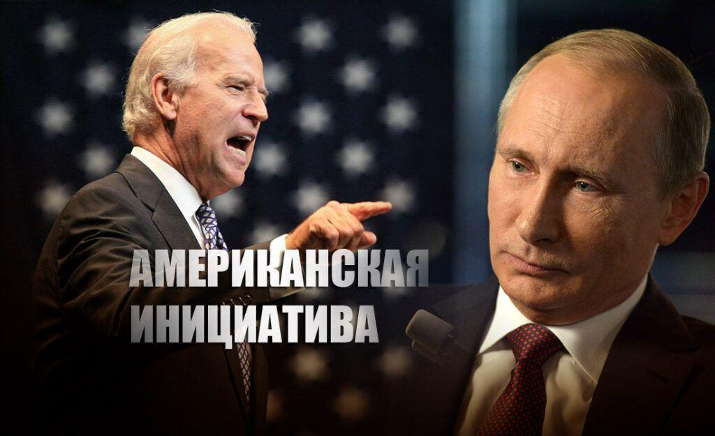 Байден предложил Путину провести встречу на нейтральной территории