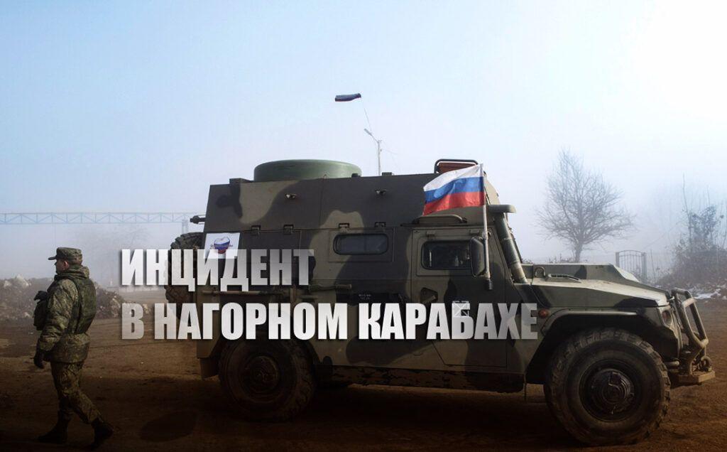 В Карабахе подорвался грузовик с российскими миротворцами