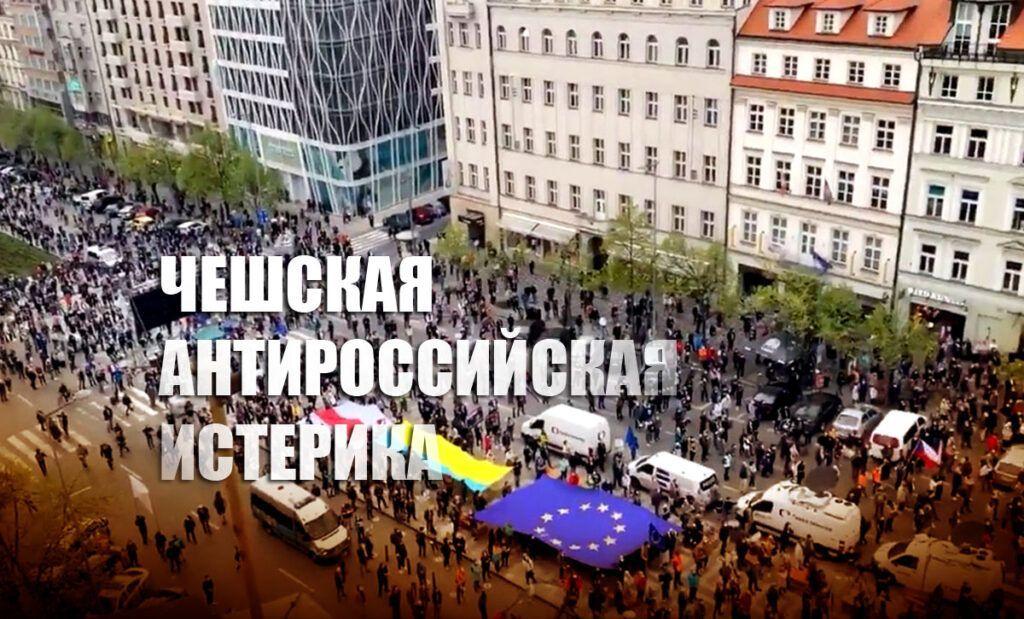 Чехию захлестнули многотысячные антироссийские митинги