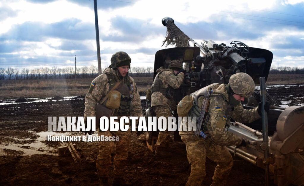 ВСУ впервые с лета 2020-го нанесли артиллерийский удар по ЛНР