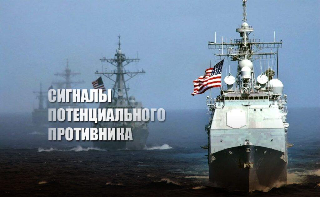 """В США пригрозили направить военные корабли в Черное море """"в знак особого сигнала Москве"""""""