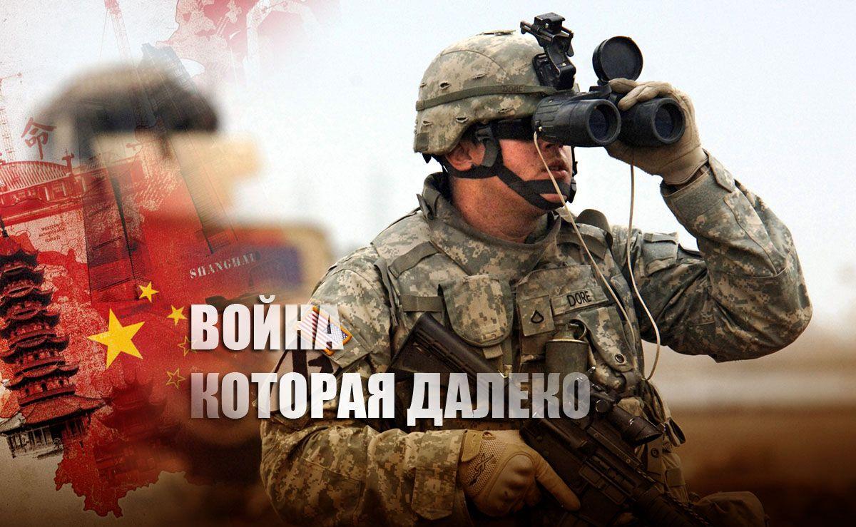 В Китае оценили готовность США поддержать Украину в военном отношении