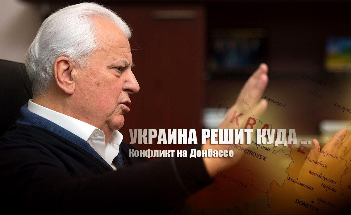 Кравчук намекнул, куда необходимо перенести переговоры по Донбассу из Минска