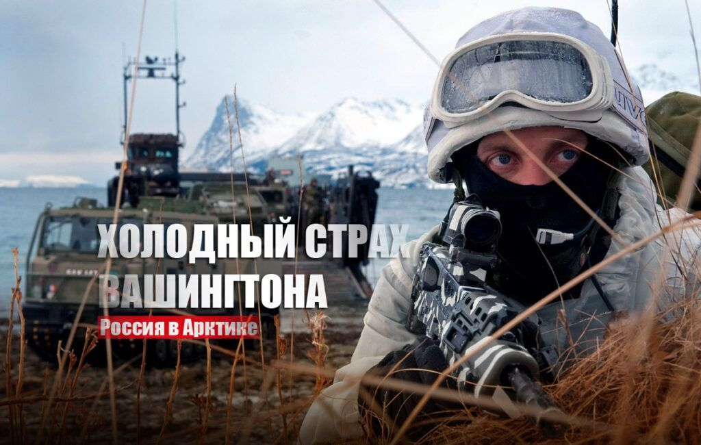 """Госсекретарь США Блинкен заявил о """"новом театре конфликта"""" с Россией в Арктике"""