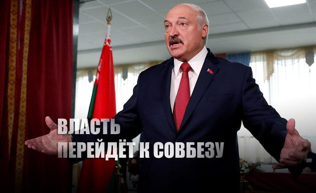 Лукашенко подпишет декрет о переходе власти к Совбезу в экстренной ситуации