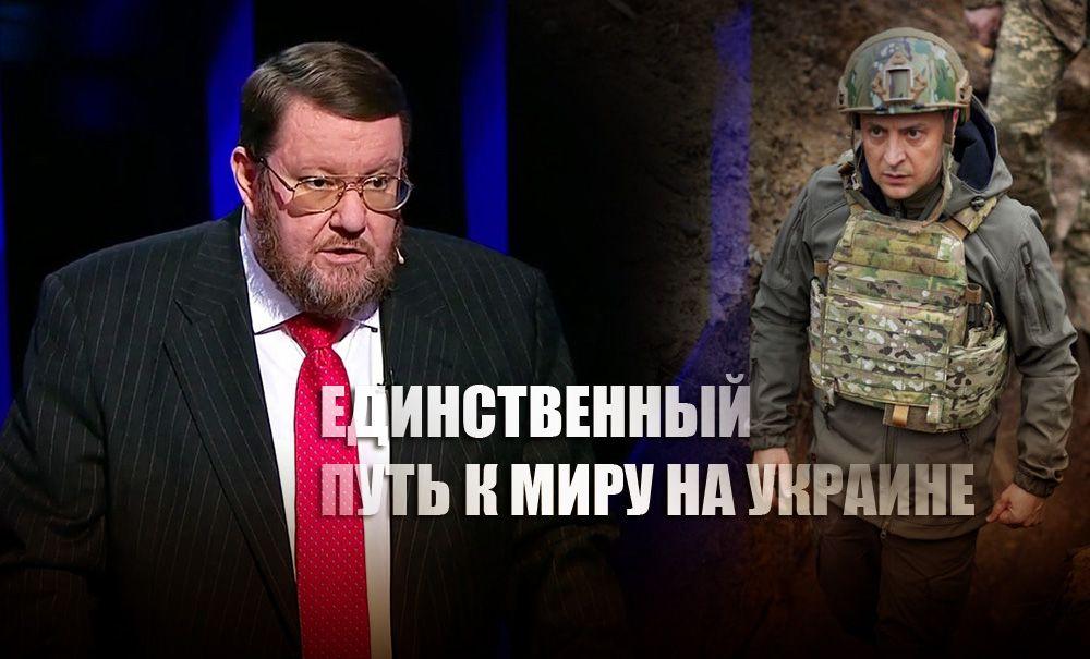 Сатановский назвал единственный способ принудить Киев к миру
