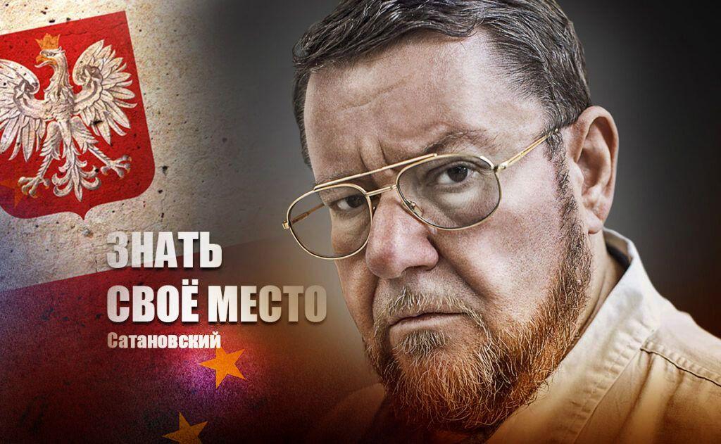 Сатановский на реальное место Польши в будущей «Большой игре»