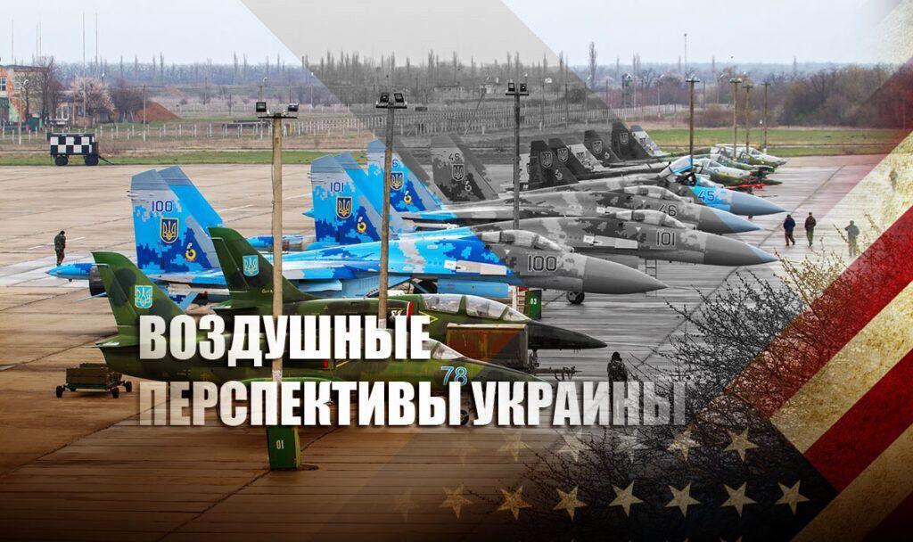 В США спрогнозировали итог воздушного боя между Россией и Украиной