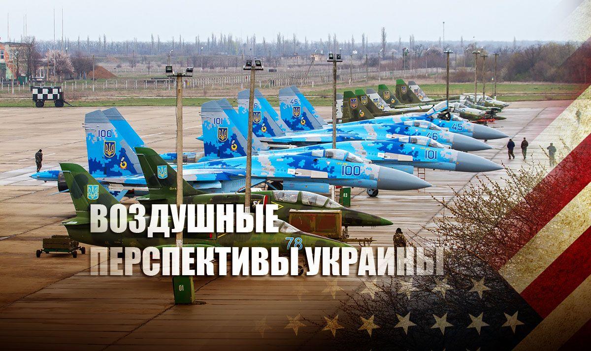 В США спрогнозировали итог воздушной схватки между Россией и Украиной