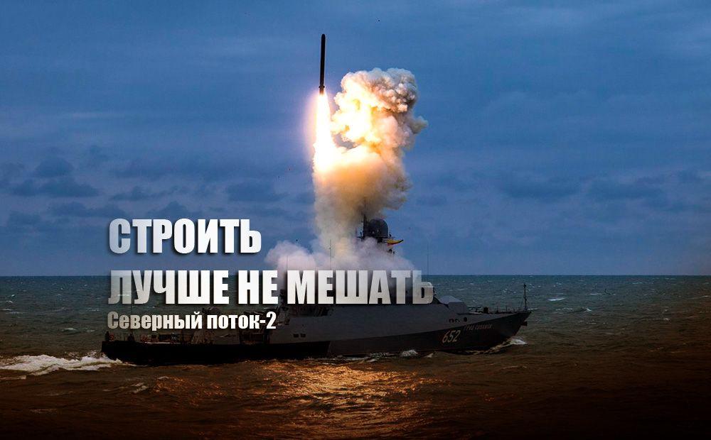 Военный эксперт пояснил, как РФ отобьет желание Польши атаковать «СП-2»