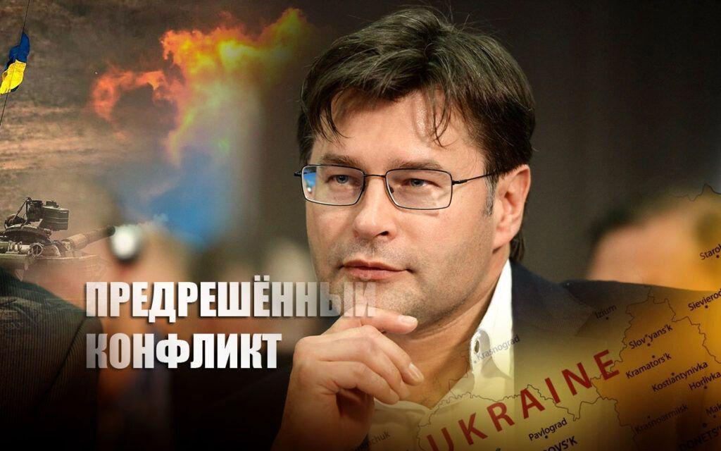 Эксперт анонсировал скорую развязку военного конфликта на Донбассе