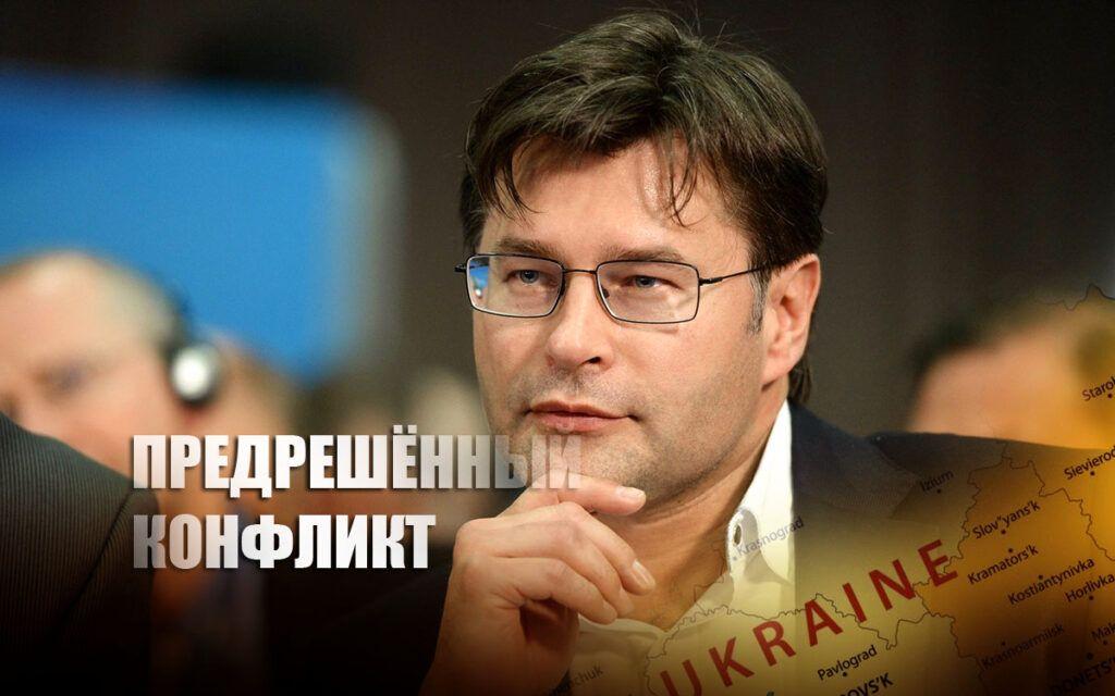 Эксперт анонсировал скорую развязку конфликта на Донбассе