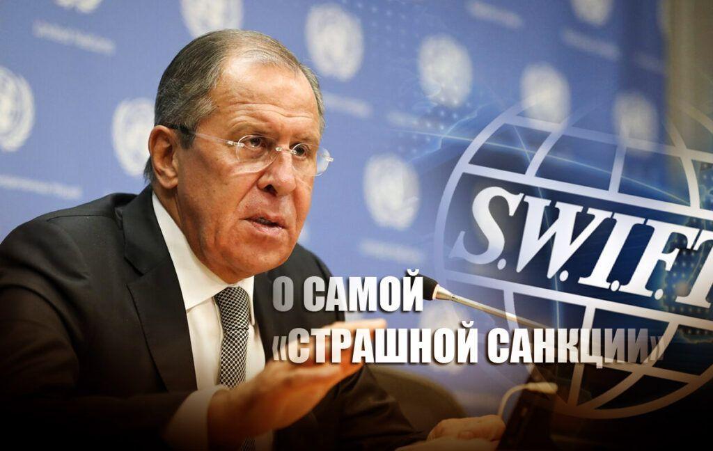 Лавров сделал заявление относительно предложения об отключении России от SWIFT