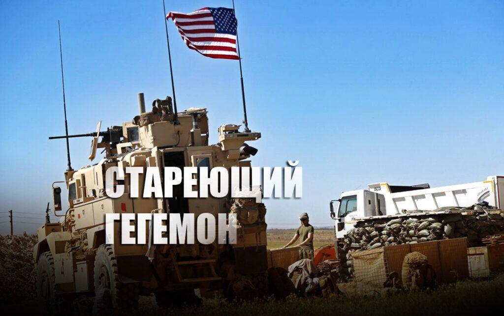 NI назвал уязвимое место американской армии