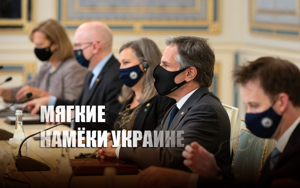 Погребинский указал на «мягкий намек» Украине от Блинкена по Донбассу