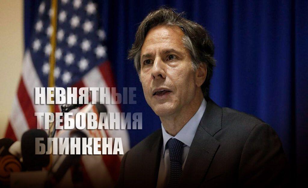 """Блинкен """"привёл"""" главные требования США к России"""