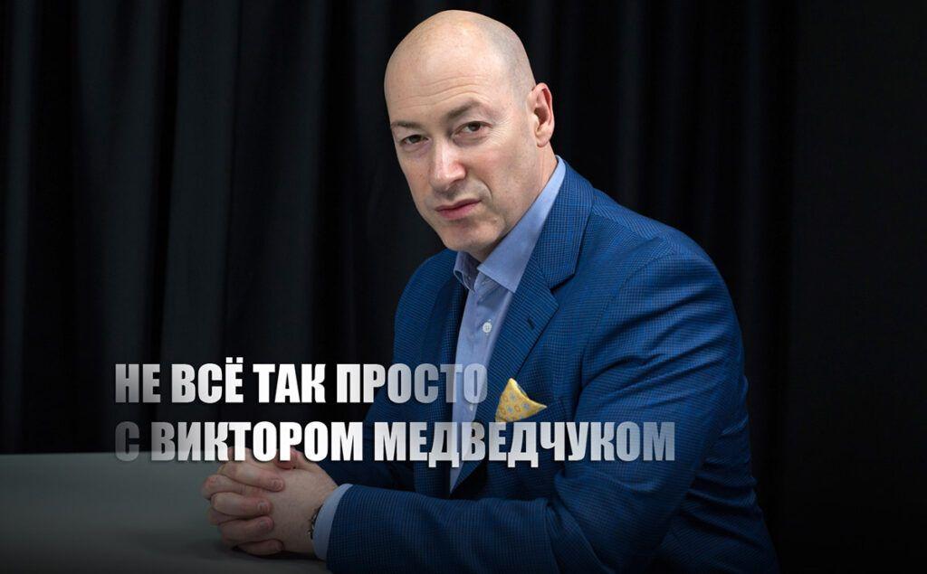 Гордон рассказал, чем может обернуться для Украины арест Медведчука