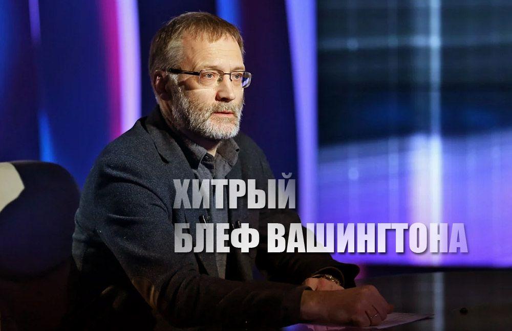 Михеев пояснил хитрость новой «тактики» США по «Северному потоку – 2»