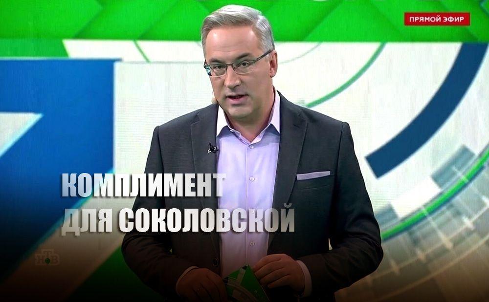 Норкин осадил нескромно отреагировавшую на комплимент Соколовскую