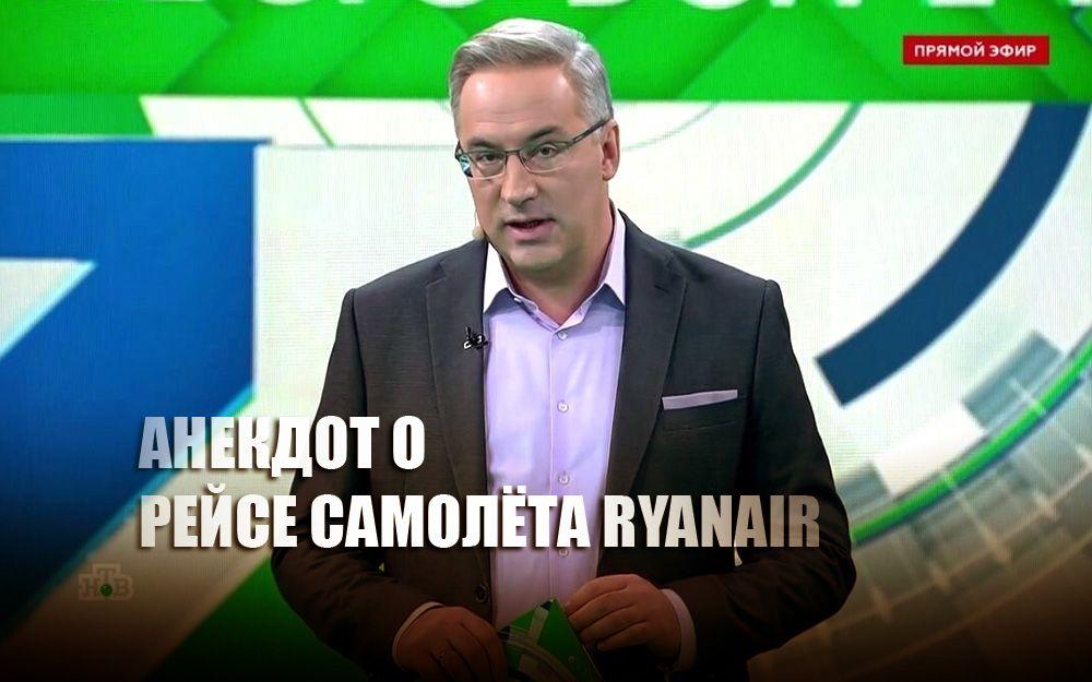 "Норкин удивил студию анекдотом про ""захват"" самолета Ryanair над РБ"
