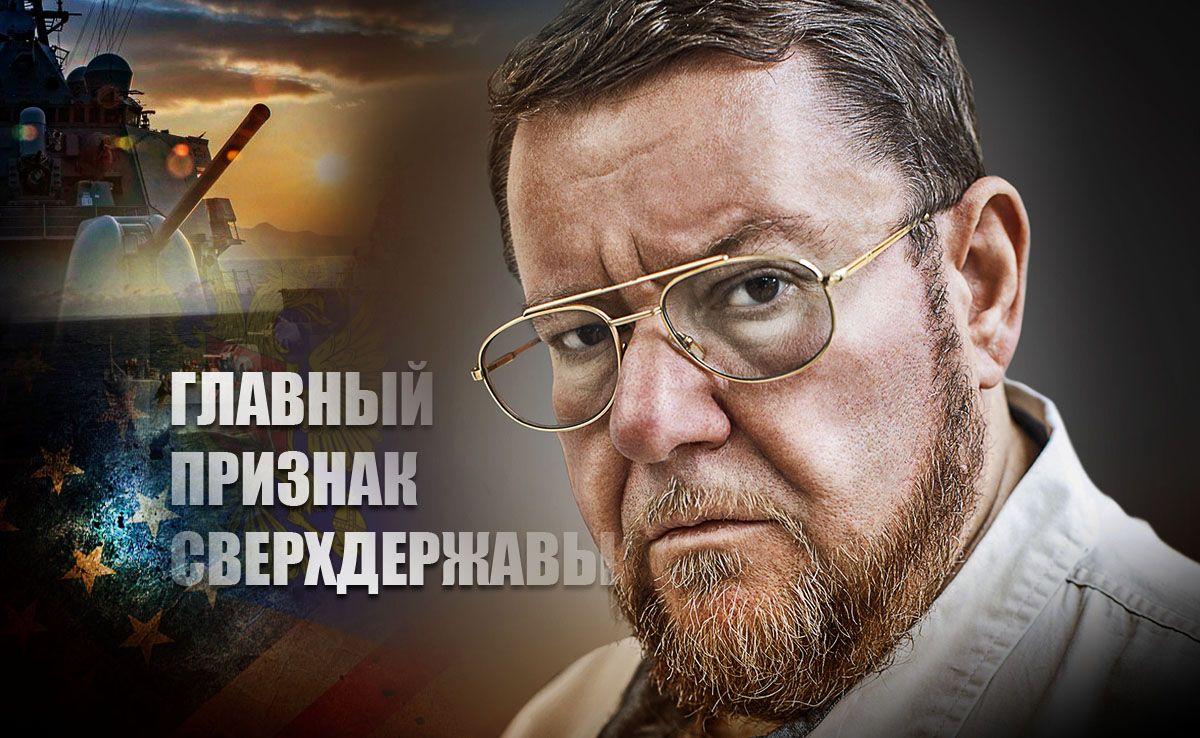 Сатановский назвал самый важный критерий великой страны
