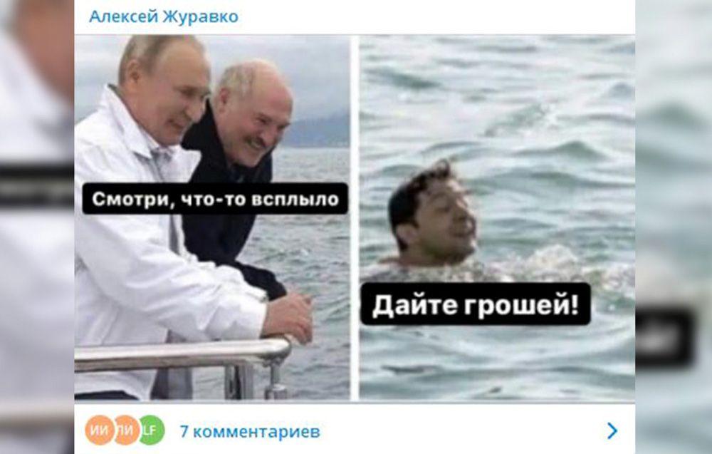Сеть взорвал украинский мем про Зеленского, Путина и Лукашенко в Сочи