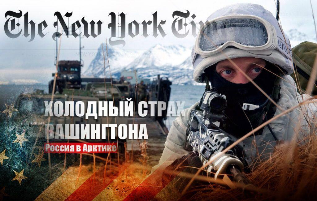 В США пообещали России «худший кошмар» в Арктике
