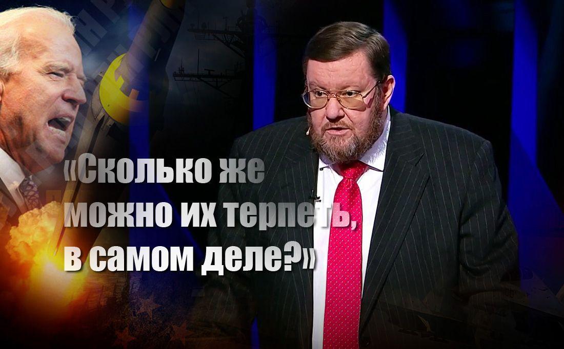 Сатановский пояснил, как действовать РФ накануне возможной войны с Западом