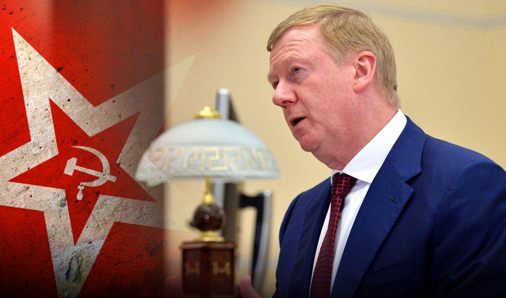 Чубайс рассказал, за что ненавидит советскую власть