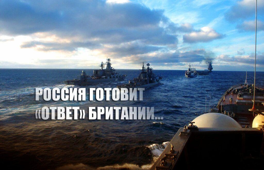 Корабли ВМФ РФ проведут военные учения рядом с британским авианосцем Queen Elizabeth