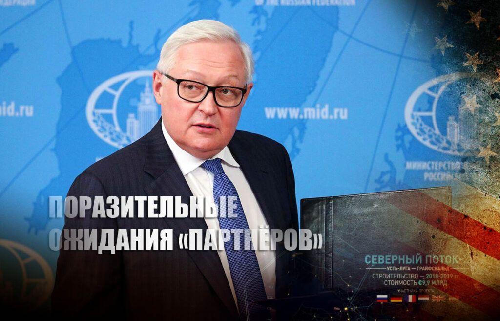 """Рябков заявил, что поразительные заявления США по """"СП - 2"""" не поменяют позицию РФ"""