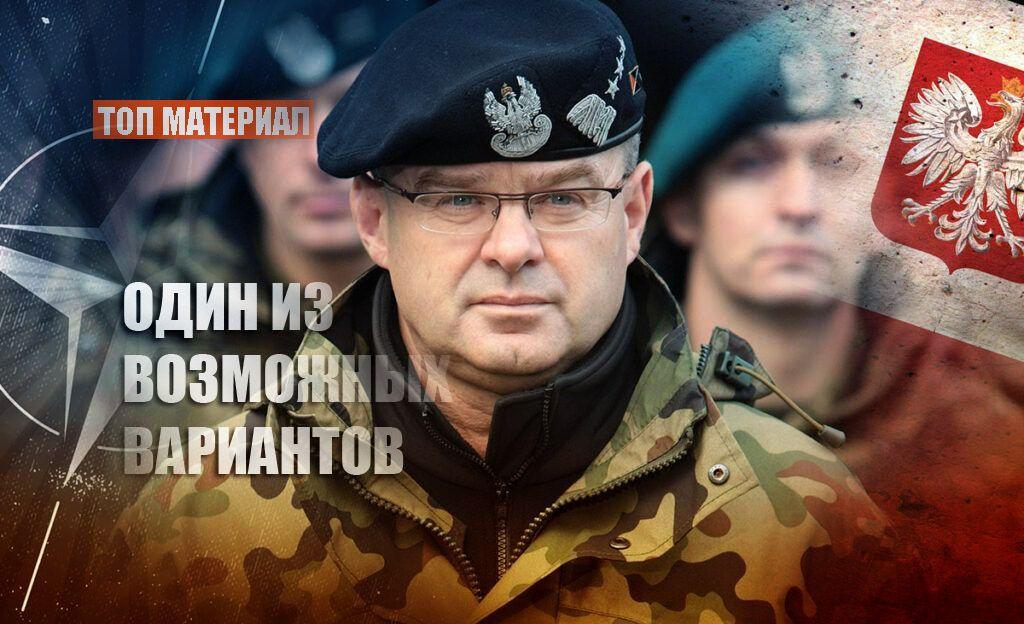 Польский генерал описал сценарий конфликта России и НАТО за Калининград