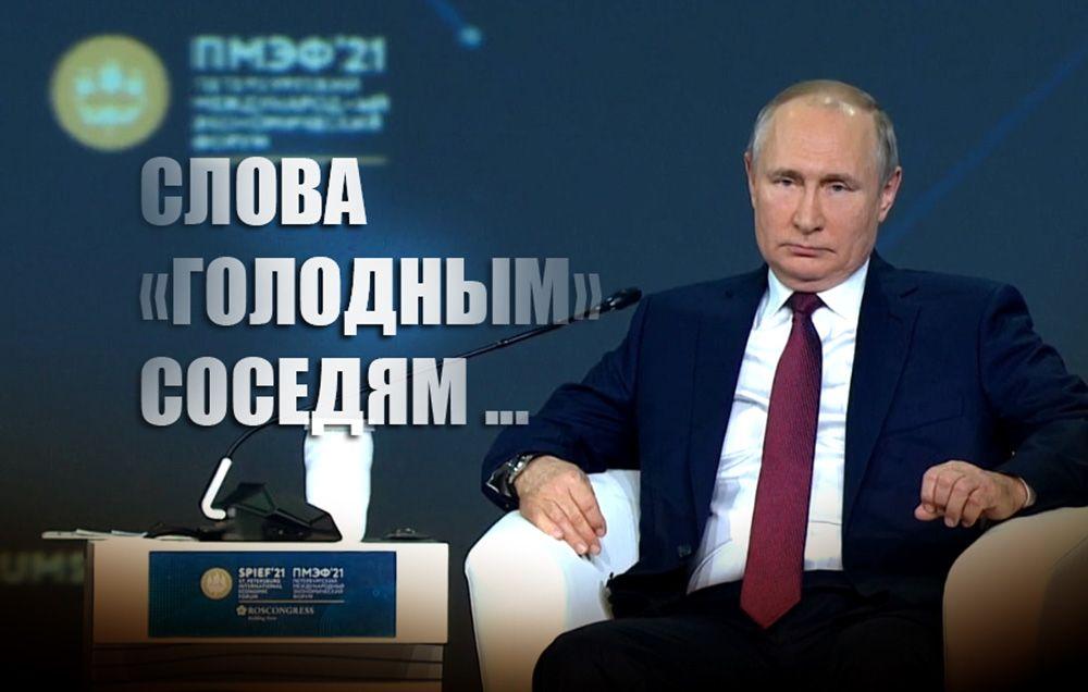 Путин о транзите газа через Украину: Россия не должна всех кормить