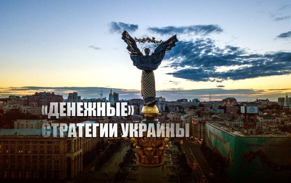 На Украине утвердили стратегию требования от России репараций