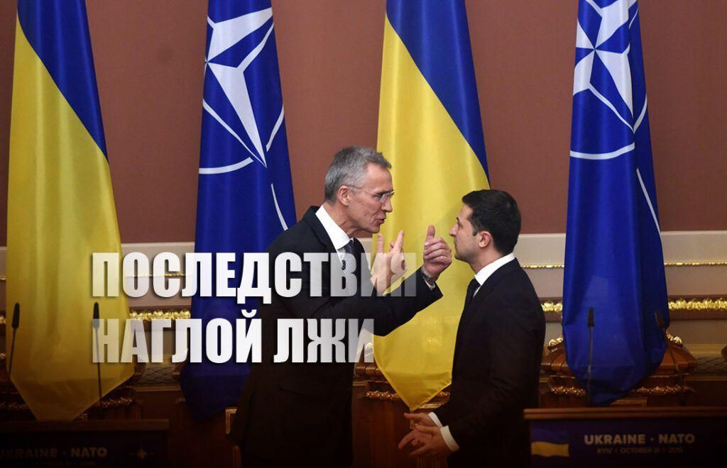 Политологи заявили, что ложь Зеленского о США и НАТО будет иметь плохие последствия