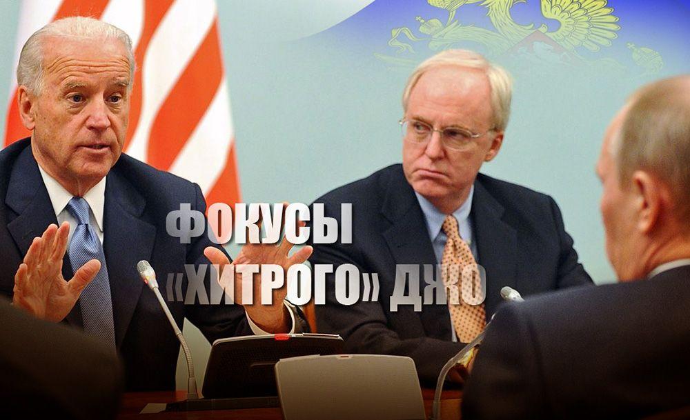 """Политолог рассказал о """"фокусе"""", который США попытаются провернуть с РФ на саммите 16 июня"""