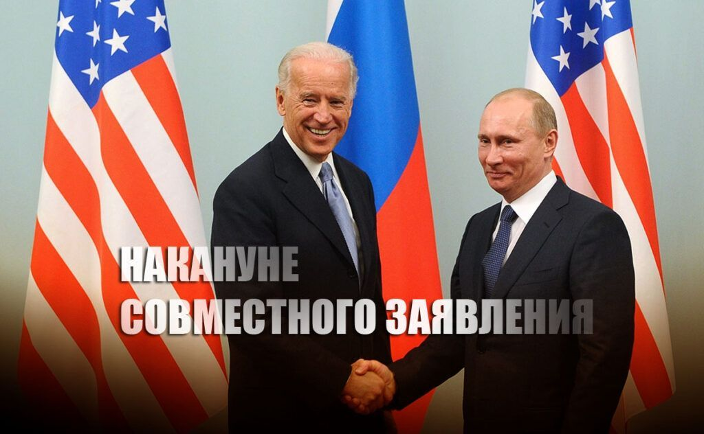 Путин и Байден после встречи 16 июня сделают совместное заявление