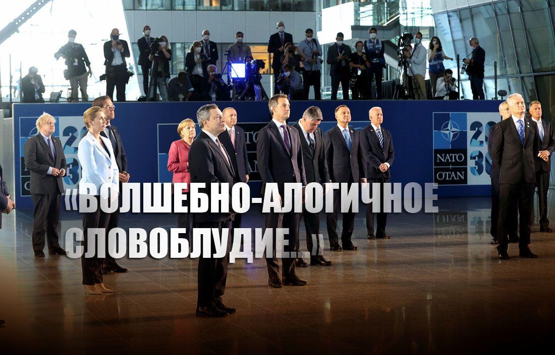 НАТО попросила Россию исключить США из списка недружественных стран