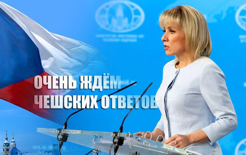 Захарова оценила слова МВД Чехии о чешских агентах в России