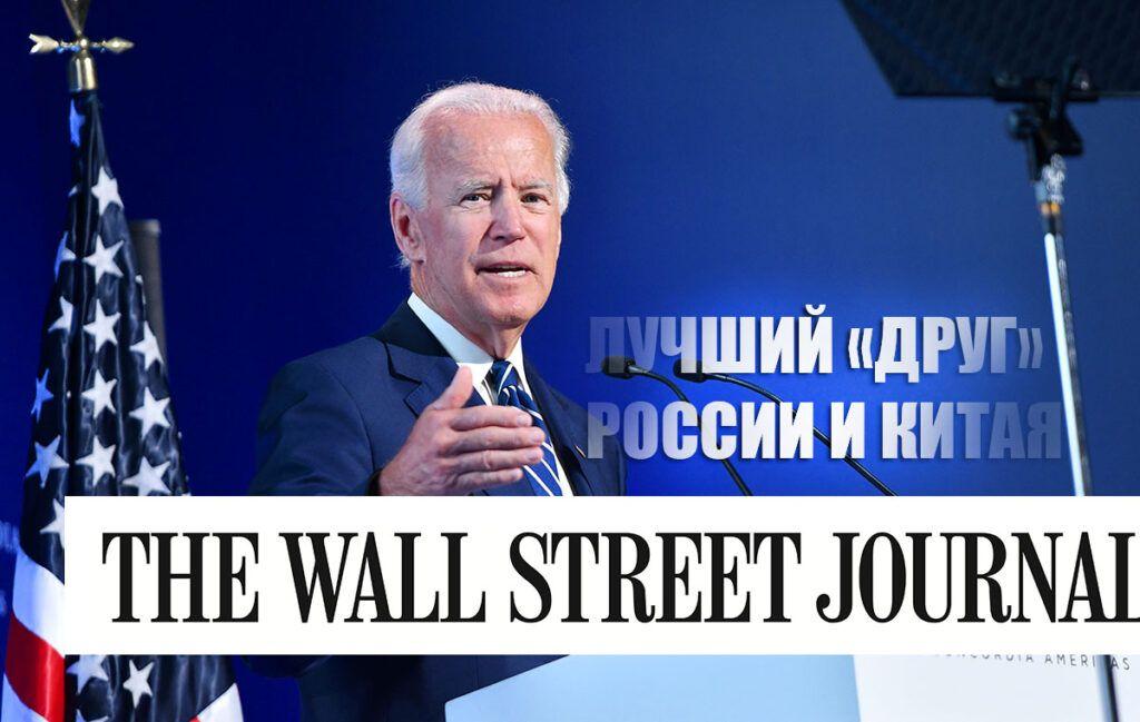 """Американцы осудили """"подарок"""" Байдена России"""
