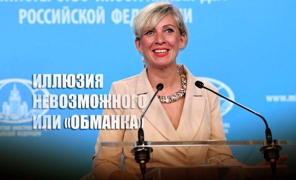 """Захарова прокомментировала новую форму сборной Украины как """"отчаянную акцию"""""""