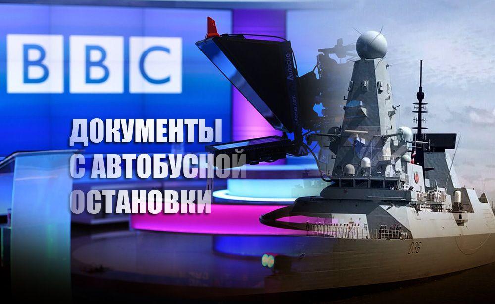 BBC опубликовала секретные документы о проходе эсминца вблизи Крыма